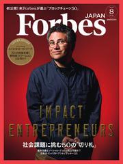 Forbes JAPAN(フォーブス ジャパン)  (2019年8月号)