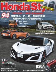 Honda Style(ホンダスタイル) (No.94)