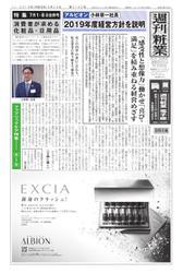 週刊粧業 (第3165号)