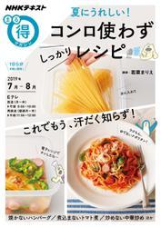 NHK まる得マガジン (夏にうれしい!コンロ使わず しっかりレシピ2019年7月/8月)