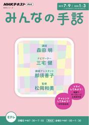 NHK みんなの手話 (2019年7月~9月/2020年1月~3月)