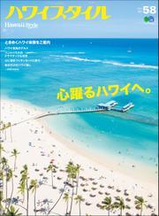 ハワイスタイル (No.58)