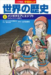 小学館版学習まんが 世界の歴史 1 メソポタミアとエジプト