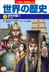 小学館版学習まんが 世界の歴史 5 古代中国2