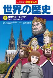 小学館版学習まんが 世界の歴史 6 中世ヨーロッパ