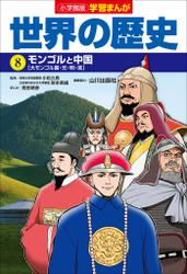 小学館版学習まんが 世界の歴史 8 モンゴルと中国