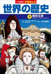 小学館版学習まんが 世界の歴史 9 絶対王政