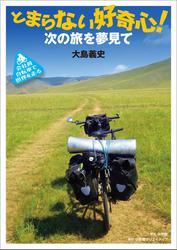 会社員 自転車で世界を走る とまらない好奇心! ~次の旅を夢見て~