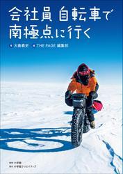 会社員 自転車で南極点に行く
