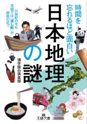 時間を忘れるほど面白い「日本地理」の謎