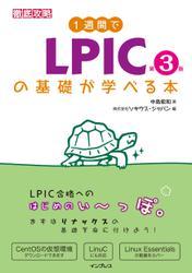 1週間でLPICの基礎が学べる本 第3版