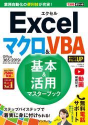 できるポケットExcelマクロ&VBA 基本&活用マスターブック Office 365/2019/2016/2013/2010対応