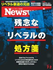 ニューズウィーク日本版 (2019年7/2号)