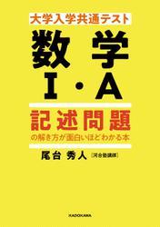 大学入学共通テスト 数学I・A 記述問題の解き方が面白いほどわかる本