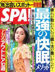 SPA!(スパ) (2019年7/2号)