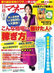 日経マネー (2019年8月号)