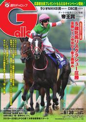 週刊Gallop(ギャロップ) (6月30日号)