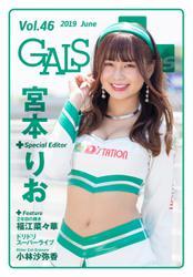 ギャルパラ・プラス (Vol.46 2019 June)