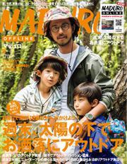 MADURO(マデュロ) (2019年8月号)
