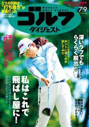 週刊ゴルフダイジェスト (2019/7/9号)