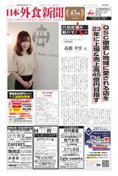 日本外食新聞 (2019/6/25号)