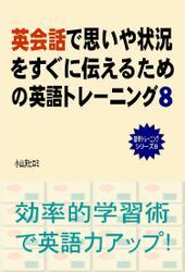 英会話で思いや状況をすぐに伝えるための英語トレーニング(8)