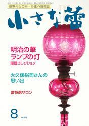 小さな蕾 (No.613)