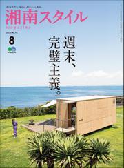 湘南スタイル magazine (2019年8月号)