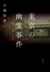 東京の幽霊事件 封印された裏歴史