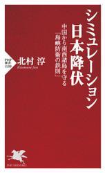 シミュレーション日本降伏