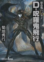 吸血鬼ハンター(33) D-呪羅鬼飛行
