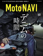 MOTO NAVI(モトナビ)  (No.101)