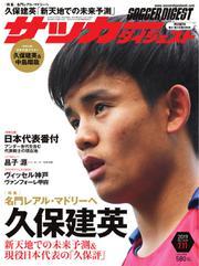 サッカーダイジェスト (2019年7/11号)