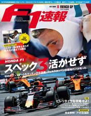 F1速報 (F1速報 2019年 7/4号 第8戦フランスGP)