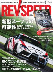 REV SPEED(レブスピード) (2019年8月号)