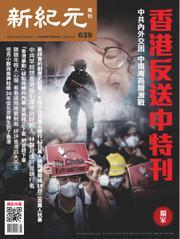 新紀元 中国語時事週刊 (639号)