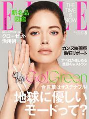 エル・ジャポン(ELLE JAPON) (2019年8月号)