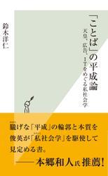 「ことば」の平成論~天皇、広告、ITをめぐる私社会学~