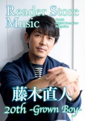【音声コメント付き】『Reader Store Music Vol.08 藤木直人』