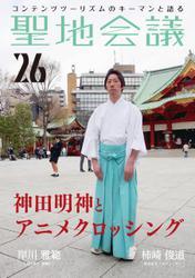聖地会議 VOL.26 岸川雅範(神田神社 権禰宜)「神田明神とアニメクロッシング」