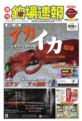 週刊 釣場速報 関西版 (2019/07/05号)
