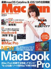 Mac Fan(マックファン) (2019年8月号)
