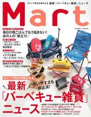Mart(マート) (2019年8月号)