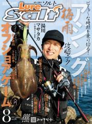 Lure magazine Salt(ルアーマガジンソルト) (2019年8月号)