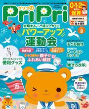 PriPri(プリプリ) (2019年8月号)