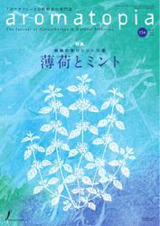 アロマトピア(aromatopia)  (No.154)