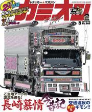 カミオン No.440
