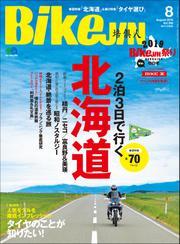培倶人(バイクジン) (2019年8月号)