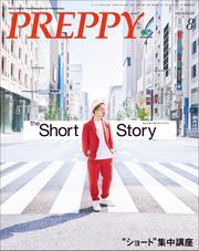 PREPPY(プレッピー) (2019年8月号)