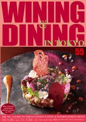 WINING & DINING in TOKYO(ワイニング&ダイニング・イン・東京) 55